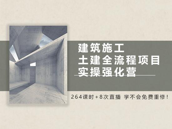 【2018升级】建筑施工:土建全流程项目实操强化营(施工准备/基础/地下/主体/装修)