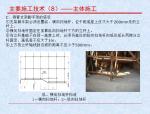 地铁车站施工工艺课件PPT(共117页)