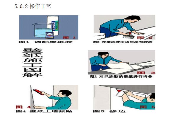 北京高层住宅室内精装修施工组织设计(高档社区,共197页)