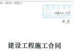 宁波赛尔富电子有限公司二期工程合同