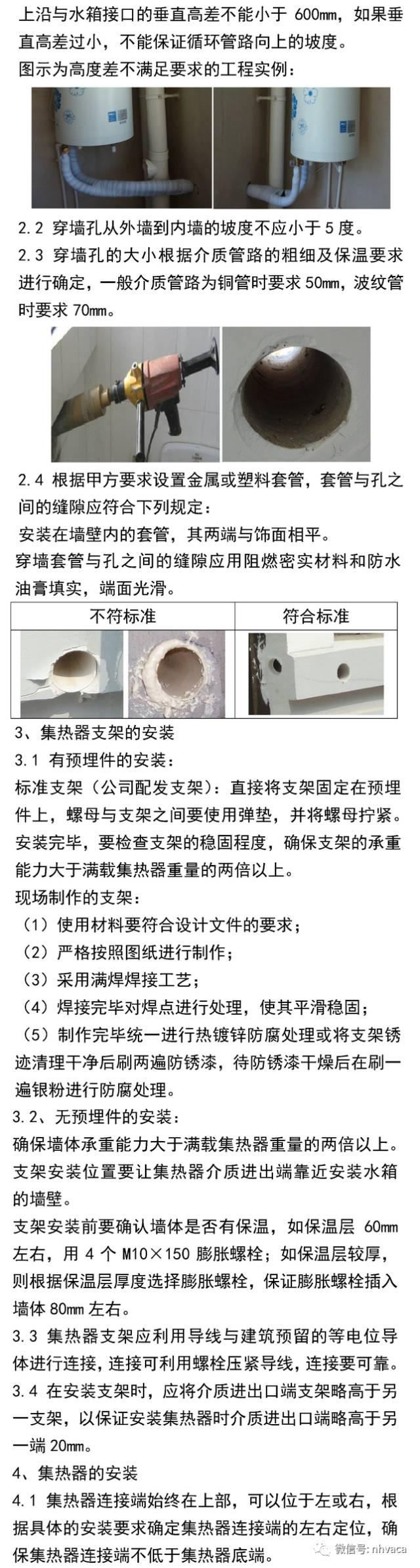 阳台壁挂太阳能热水器设计安装手册_7