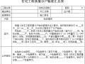 住宅工程质量分户验收管理办法(附表格)