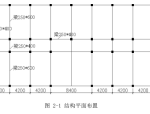 4层办公楼框架结构毕业设计计算书