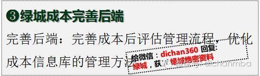干货!中海•万科•绿城•龙湖四大房企成本管理模式大PK_17