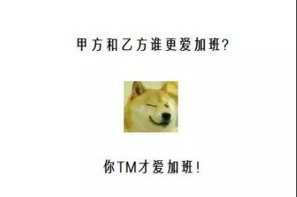 【有奖活动】毒鸡汤——你从甲方(乙方)那里学到了什么经验?_4