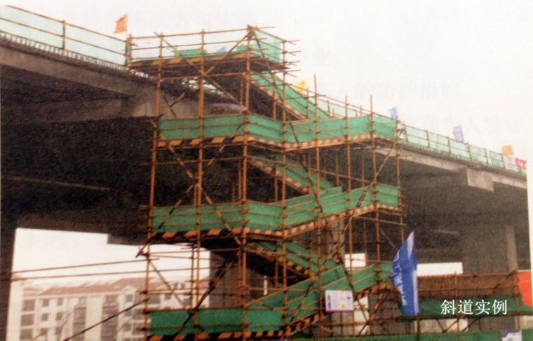 公路水运工程施工安全标准化指南之支撑体系防护(图文并茂)