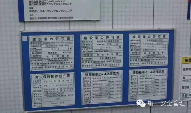 日本建筑工地安全管理,严谨到不要不要的(转载)