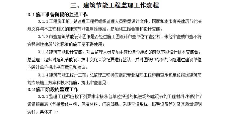 【建筑节能】工程监理细则范本(共35页)_7