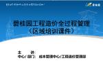 【碧桂园】工程造价全过程管理(土建工程)