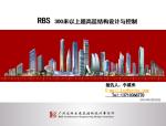 RBS(容柏生)300m以上超高层结构设计和成本控制