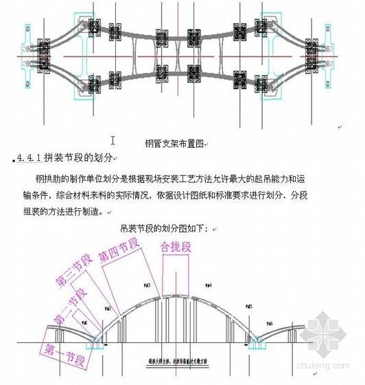 某桥钢管拱吊装施工方案