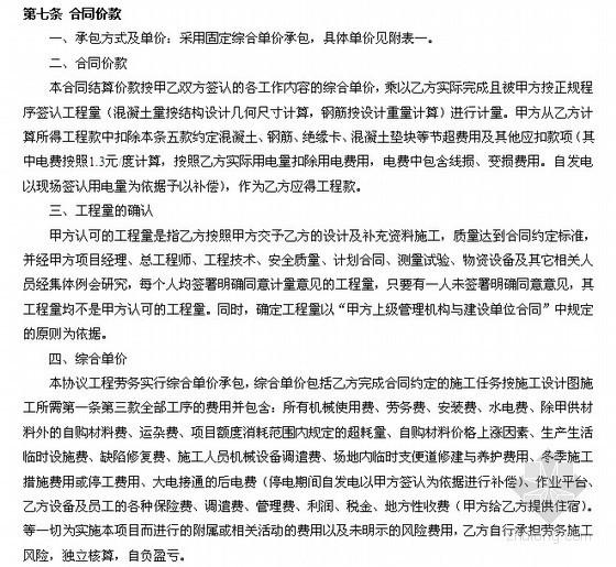 [贵州]无砟轨道施工劳务分包合同(含综合单价 18页)