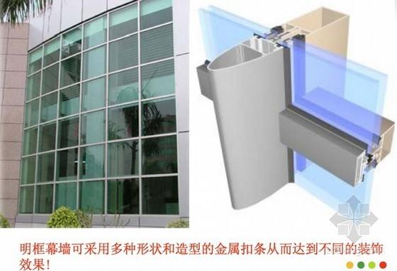 高层办公楼玻璃幕墙工程基础知识培训讲义