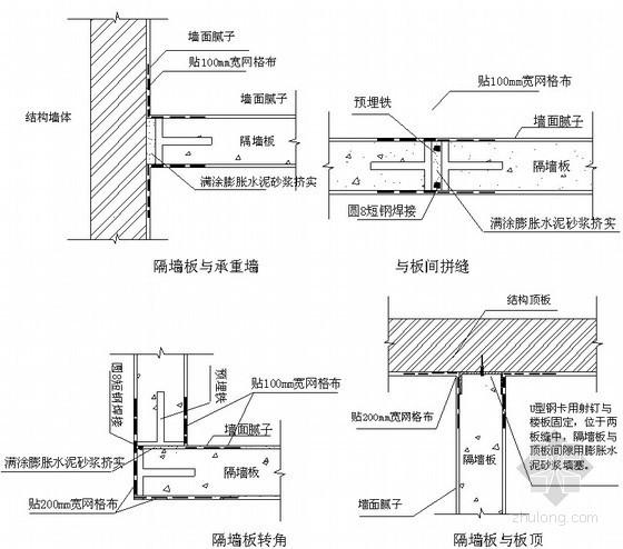 陶粒隔墙板安装施工技术交底记录