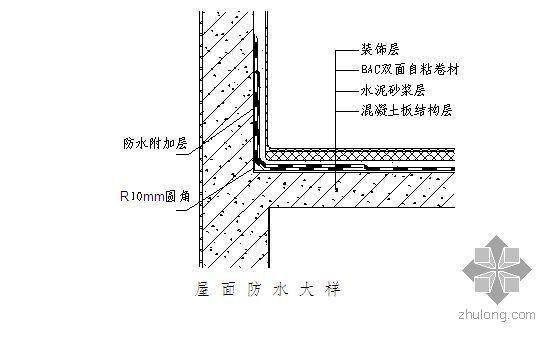 深圳某配货中心防水施工方案