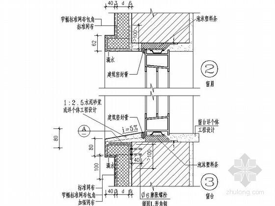 全套外墙保温CAD构造节点图