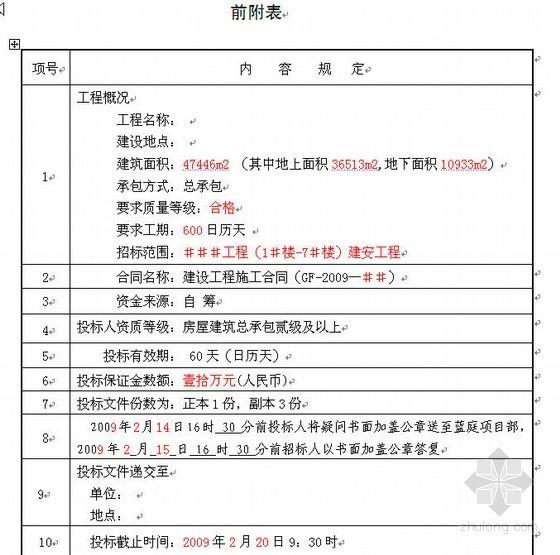 杭州某住宅楼项目总包招标文件范本