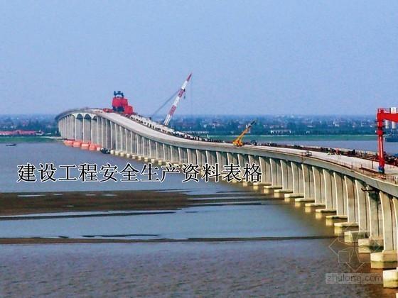 路桥建设工程安全资料全套表格(企业、项目、施工、监理)