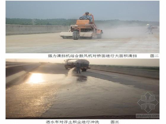 桥面防水层施工方案(SBS改性沥青)