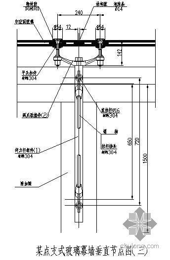某点支式玻璃幕墙垂直节点构造详图(三)