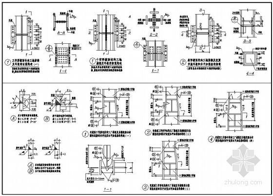 多高层民用建筑钢结构节点构造详图