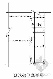 四川某住宅项目外脚手架施工方案