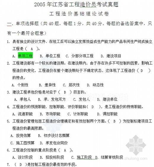 [江苏]2005-2011初级造价员考试历年真题及模拟题(案例+理论)