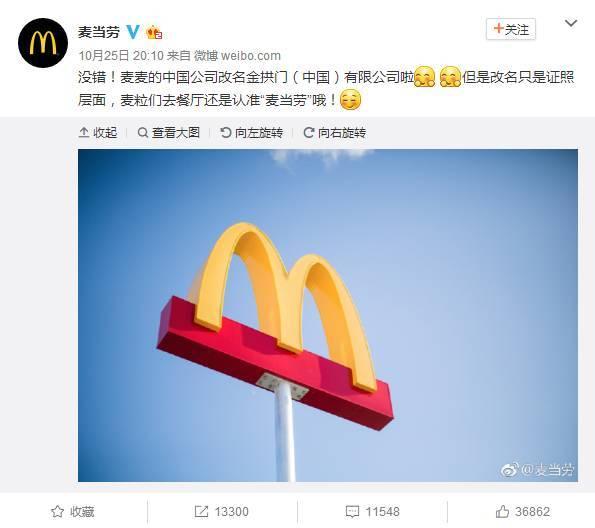 麦当劳除了改名金拱门以外,还做过这样的设计...