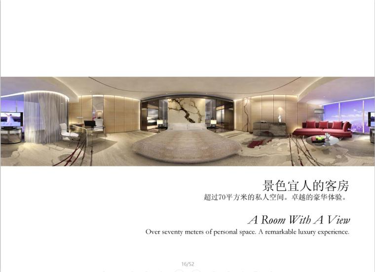 韦德娱乐1946老虎机_[广州]高端奢华四季酒店设计方案_9