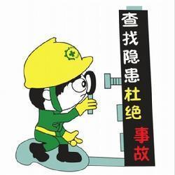 新修订《安徽省安全生产条例》生产经营单位应当建立全员安全生产