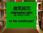 免费下载《供配电系统设计规范》GB 50052-2009 PDF版