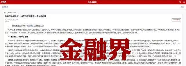 聚焦中建!习近平考察港珠澳大桥香港段_24