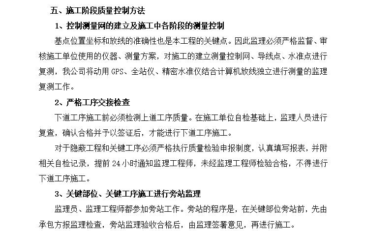港珠澳大桥珠澳口岸人工岛填海工程监理大纲(共252页)_7