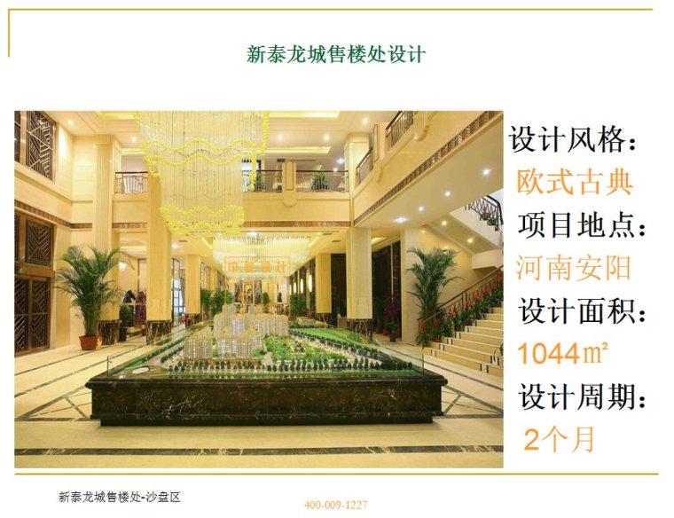 售楼处设计效果图_售楼处设计方案-郑州中骏设计_7