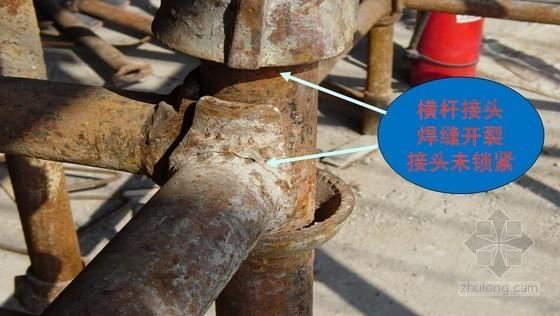 建筑工程安全文明施工技术培训讲义(94页 附图较多)