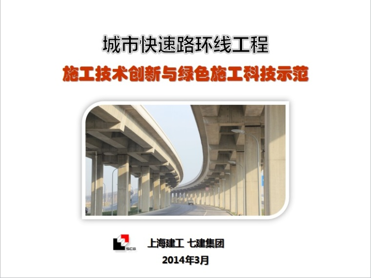城市快速路环线工程施工技术创新与绿色施工科技示范