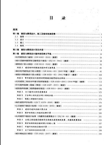 建筑与景观设计基本规范[张长江]2009年-02.jpg