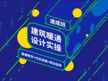[绿建规范]sbf123胜博发娱乐暖通设计实操特训营