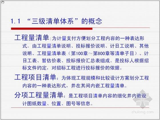 广东省公路工程三级清单编制介绍说明(2010-06)