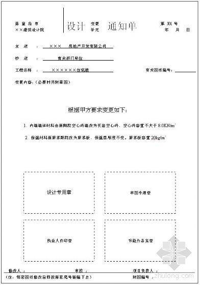 秦皇岛建筑节能专项验收资料(实例)