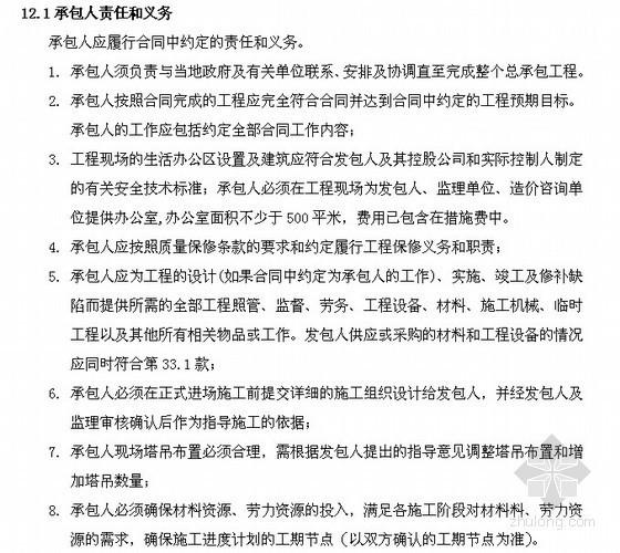 大型地产施工总承包合同(2013版 固定单价合同)249页