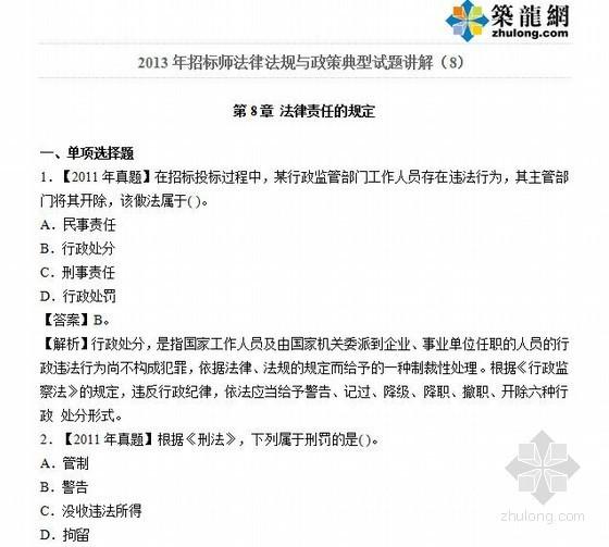 2013年招标师(法律法规与政策)典型试题讲解(8)