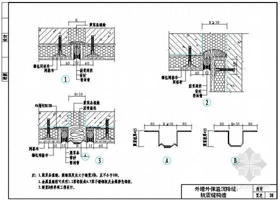 挤塑聚苯板外墙外保温沉降缝、抗震缝构造图