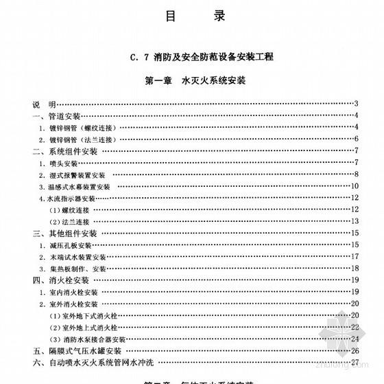 [安徽]2005安装工程(消防及安全防范设备安装工程)消耗量定额