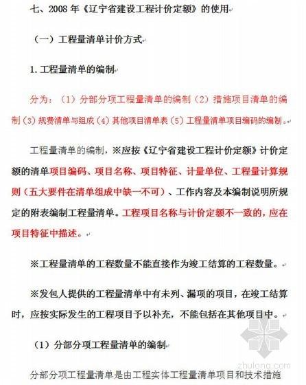 辽宁省2008计价定额培训资料