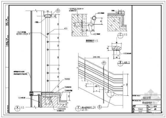楼梯铝合金栏杆和扶手详图