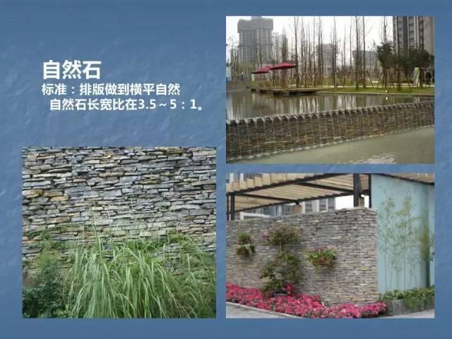 龙湖景观施工工艺标准效果(让你更懂现场)--硬景篇_55