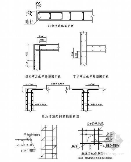 [北京]框架剪力墙结构住宅小区钢筋工程施工方案