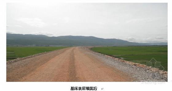 铁路路基填土填石施工工艺工法