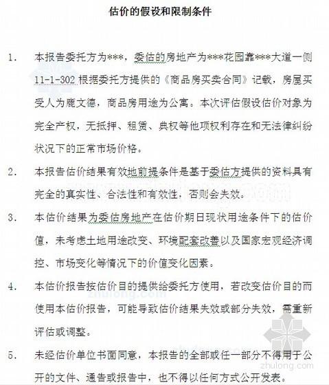 [武汉]公寓房屋拆迁补偿估价报告(14页)